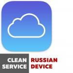 ICloud unlock (Apple id) удаление учетной записи для IPhone (РСТ - Россия)